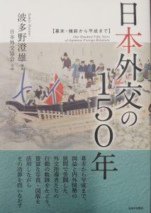 日本外交150年