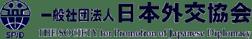 日本外交協会