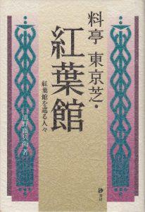 kouyoukanwomeguruhitobito
