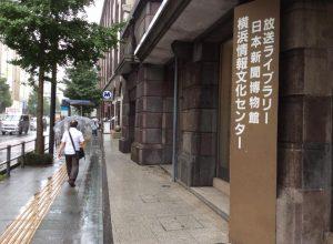 <現場②>放送ライブラリー(横浜市中区日本大通)