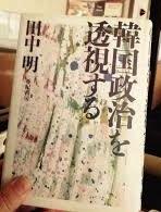 <現場③>著作「韓国政治を透視する」「韓国有情」