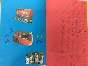 日本人学校児童から日本総領事館へのお礼状